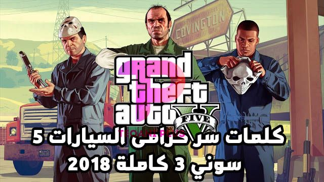 كلمات سر حرامى السيارات 5 سوني 3 كاملة 2018 Https Ift Tt 2j8z4kk Gta 5 Games Grand Theft Auto Gta