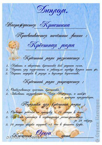 Дипломы для крёстных родителей от крестника фото Надо  Дипломы для крёстных родителей от крестника фото 3