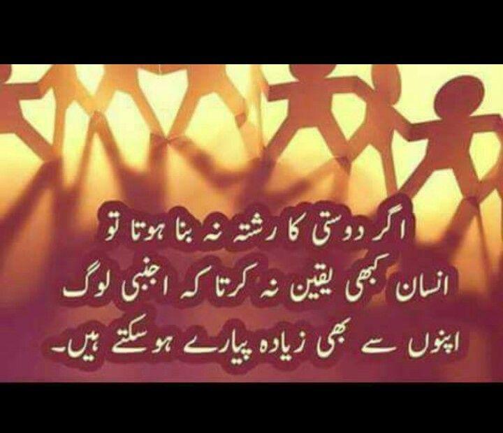 My Diary Urdu Quotes Friendship Quotes In Urdu Friendship Quotes