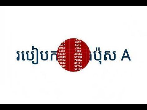Pin by Sokha Mao on Vietnam | Lottery tips, Company logo, Logos