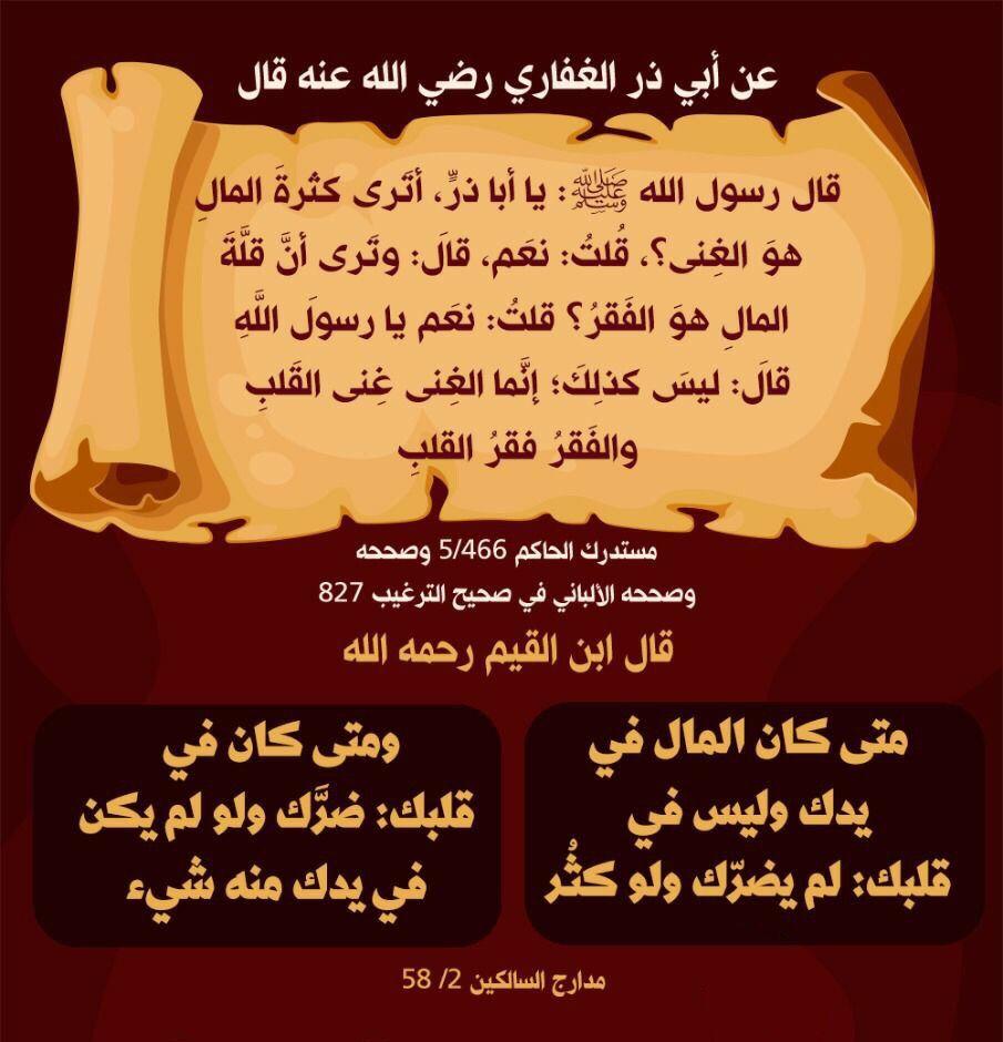 Pin By نشر الخير On أحاديث سيدنا محمد صلى الله عليه وسلم Ahadith Hadith Wisdom