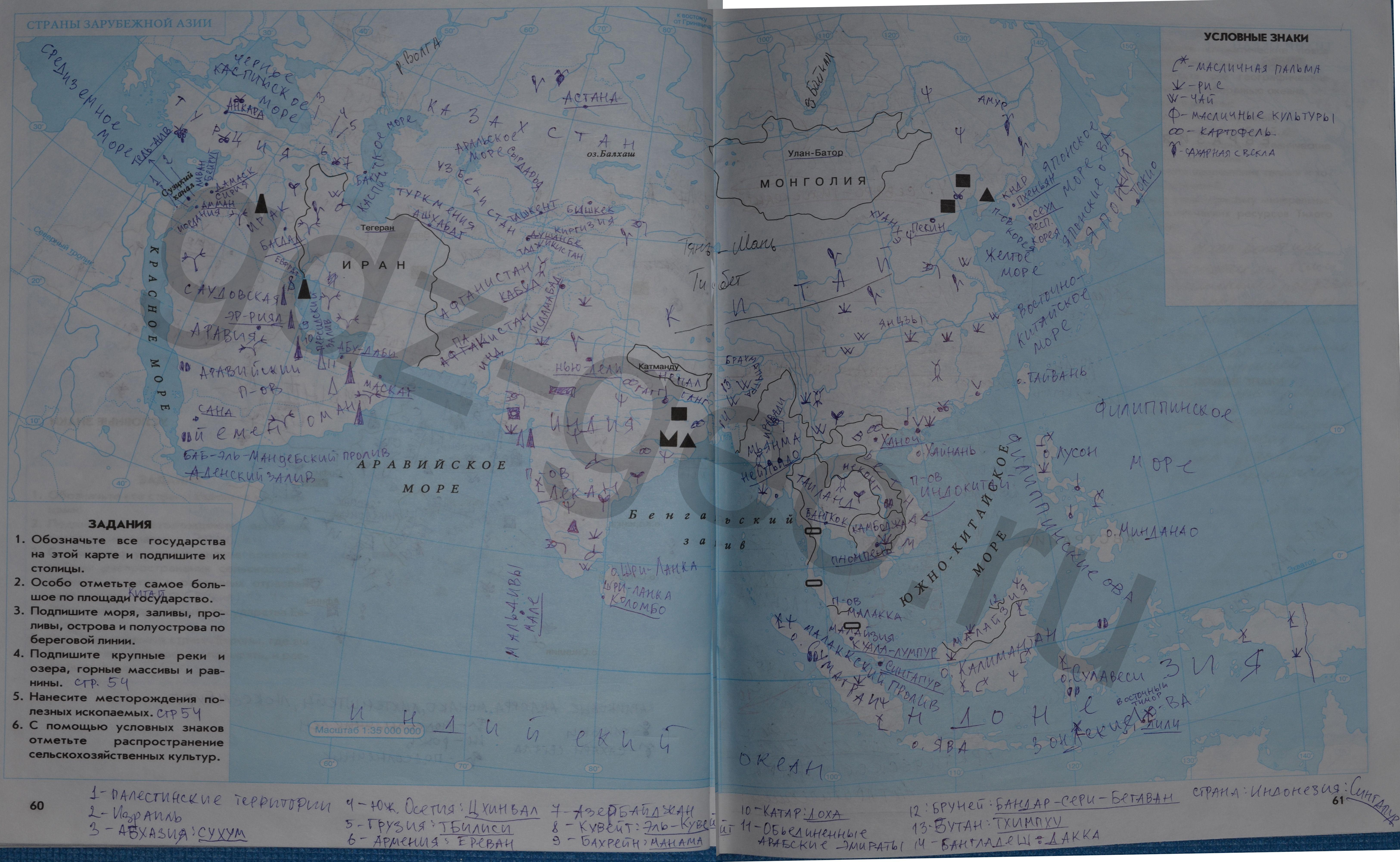 Сделанные домашние задания по контурным картам 10 класс заподной азии в картинках