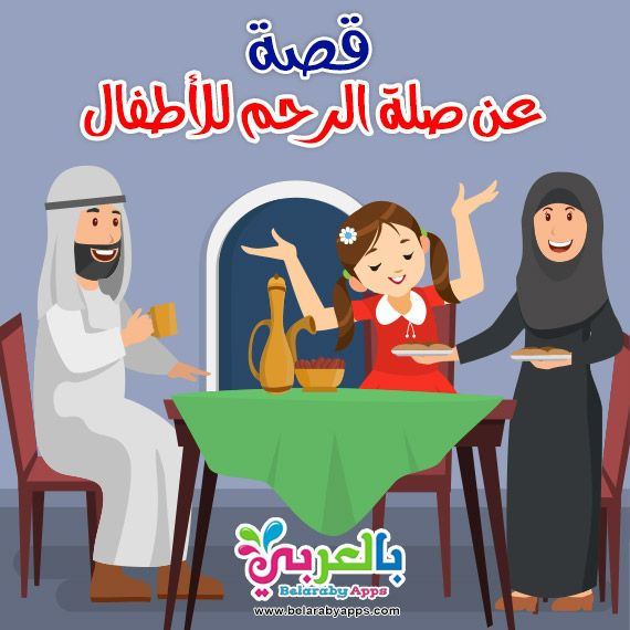 قصة قصيرة عن صلة الرحم للاطفال حوار عن صلة الرحم تطبيق حكايات بالعربي Character Fictional Characters Family Guy