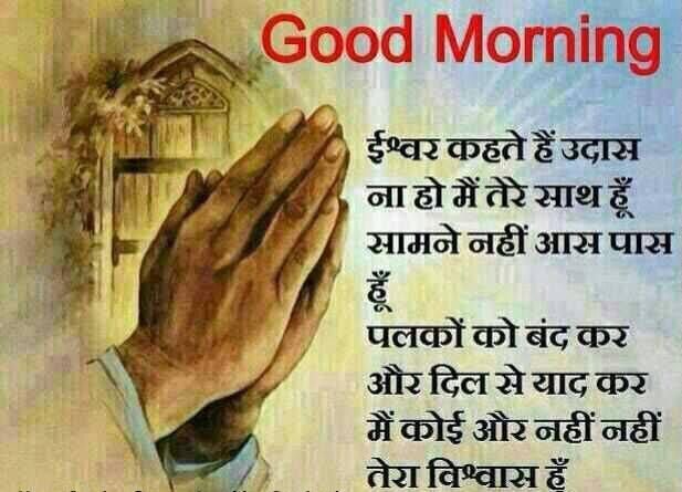 Good Morning Hindi Wishes Images Happy