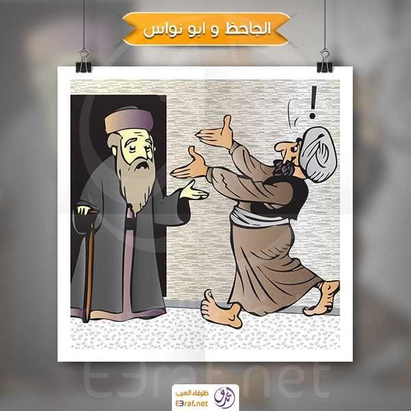 من نوادر الجاحظ و أبو نواس Histoire