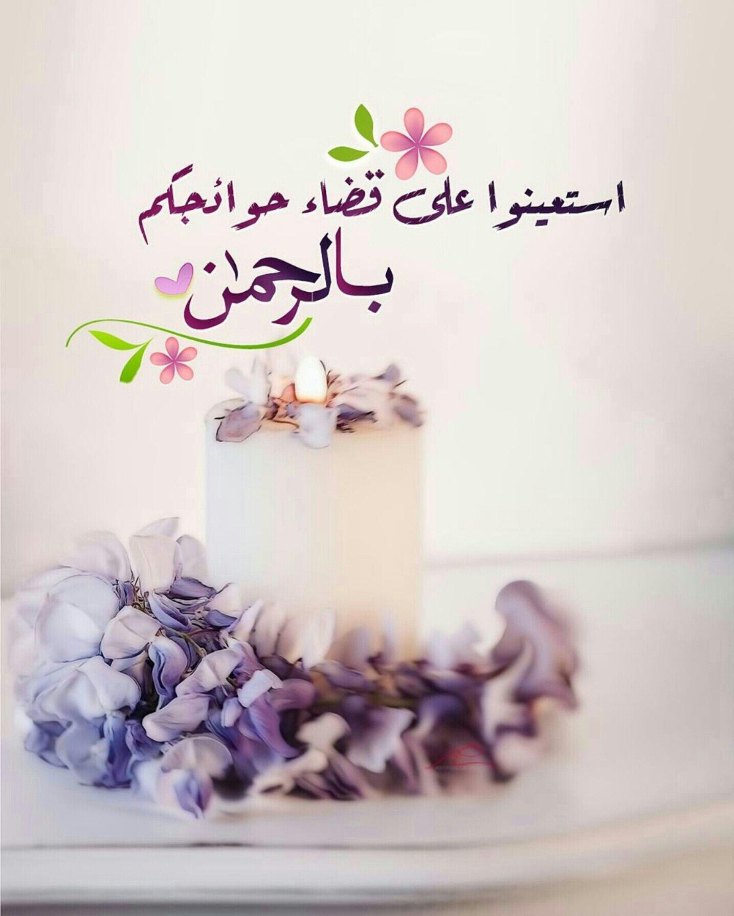 خواطر صباحية دينية Islamic Inspirational Quotes Islamic Images Islam Beliefs