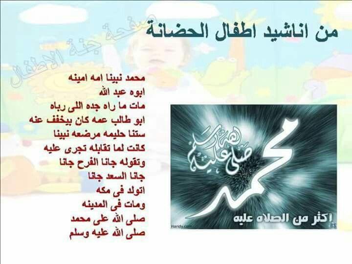 أنشودة محمد نبينا Islamic Kids Activities Learning Arabic Teach Arabic