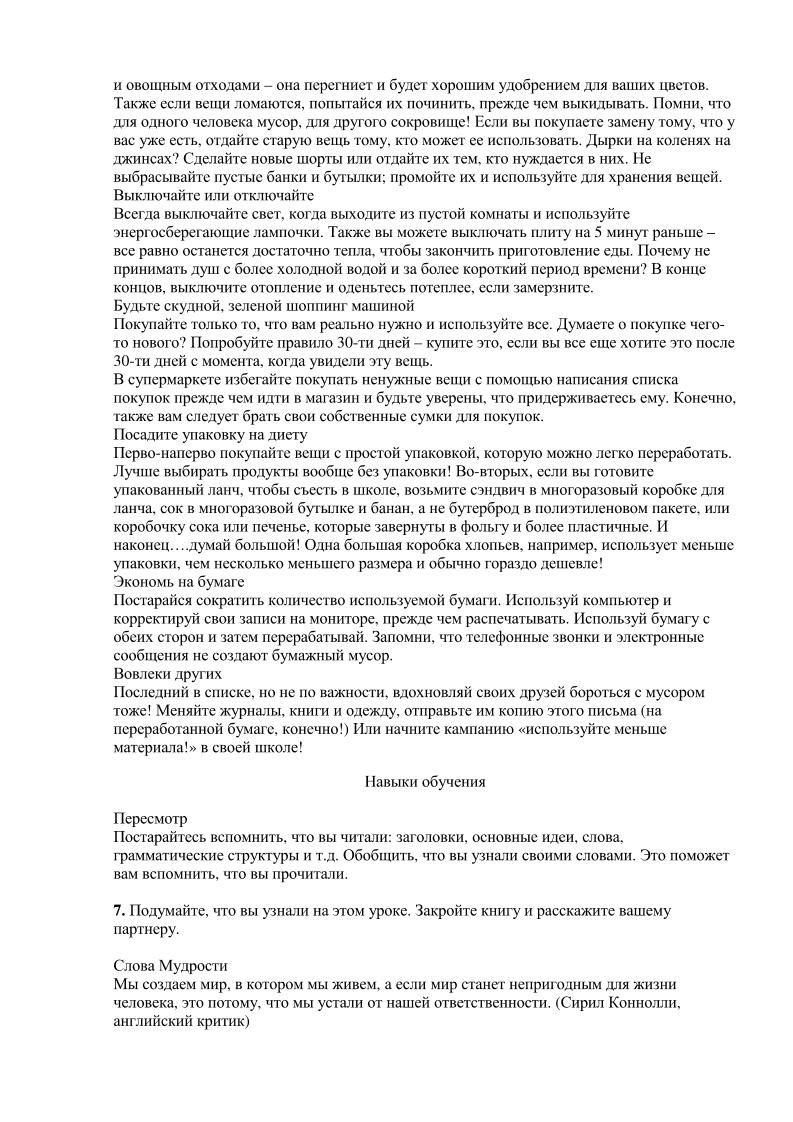 Перевод текстов к учебнику несвит pd 6 класс