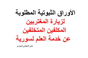 استشارات قانونية مجانية Archives نادي المحامي السوري Law Calligraphy Arabic Calligraphy