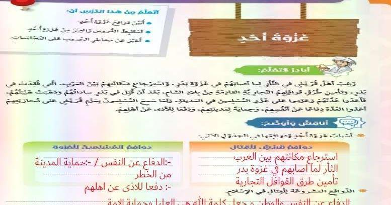 موقع مدرسة الإمارات ننشر لكم حل درس غزوة أحد مادة التربية الإسلامية للصف السادس الفصل الدراسى الثالث 2019 وفقا لمناهج وزارة التربية والتعليم بدولة الامار School