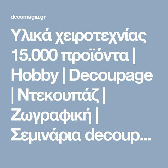 c1c0ab3c61 Υλικά χειροτεχνίας 15.000 προϊόντα