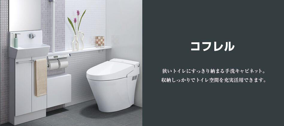 Lixil トイレ コフレルワイド 壁付 スリム 埋込 スリム 壁付 手洗い器 Lixil トイレ トイレ