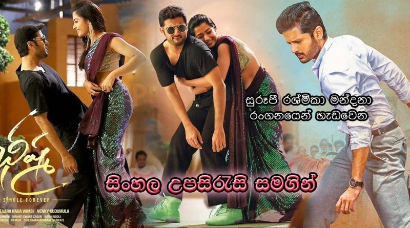 Bheeshma 2020 Sinhala Sub In 2020 Subtitled Hd Movies Download Free Movies Online