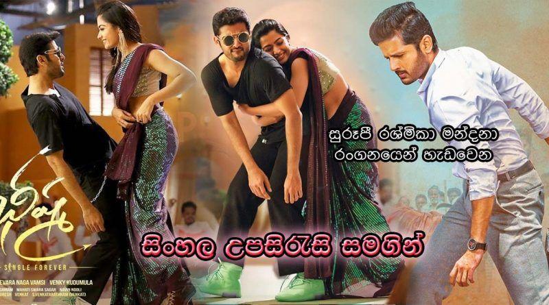 Bheeshma 2020 Sinhala Sub In 2020 With Images Subtitled Telugu Movies Download Submarine