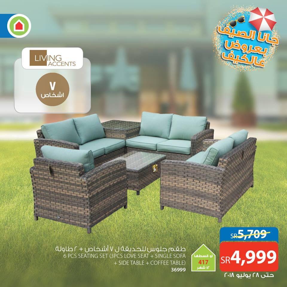 عروض ساكو السعودية على الجلسات الخارجية اليوم السبت 28 7 2018 عروض اليوم Outdoor Furniture Sets Single Sofa Outdoor Decor