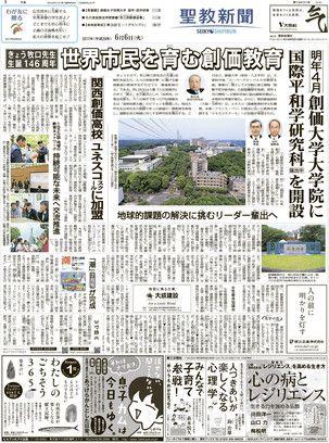新聞 聖教
