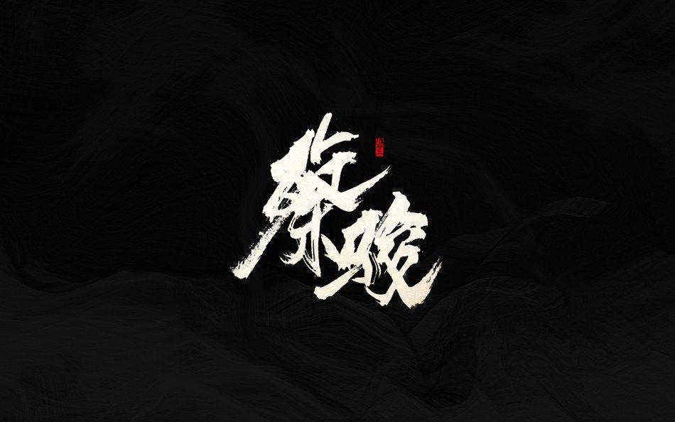 鬼三兒出品優秀的中文書法字設計欣賞