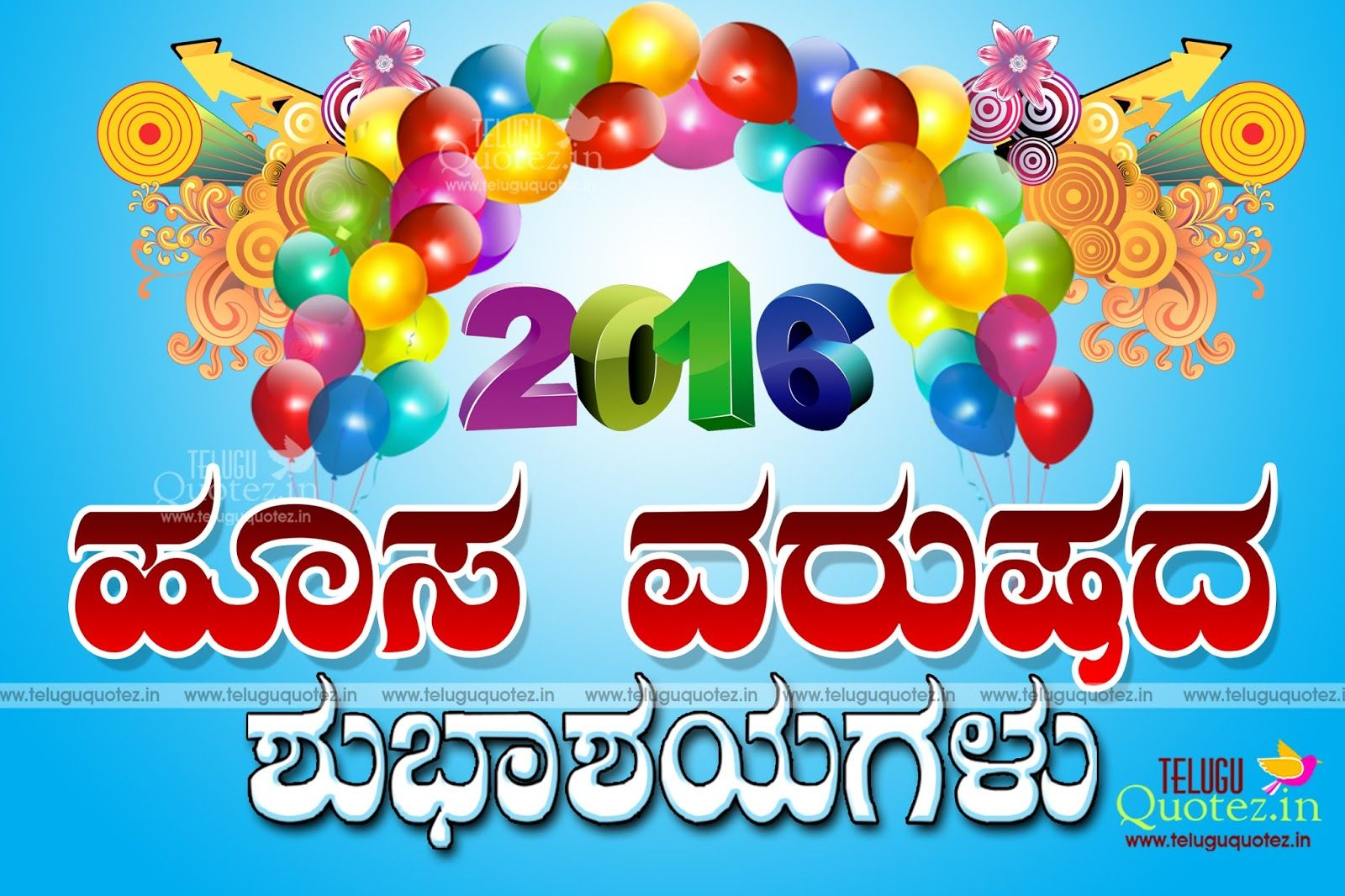 happy new year 2016 kannada greetings messages for friends ...