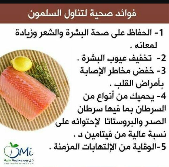 Pin By Samira Farhat On صحة Food Facts Healthy Food And Drink