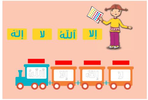 درس نموذجي للاطفال عن عقيده التوحيد مستوحى من كتاب تعليم الصبيان التوحيد Activities School Games