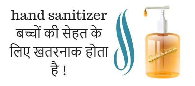 Hand Sanitizer बच च क स हत क ल ए खतरन क