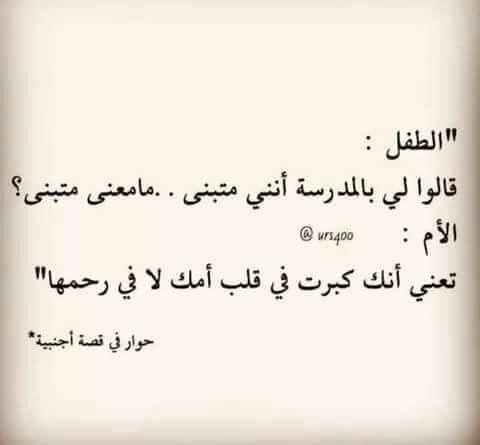 هل التبني في الحب ايضا Some Quotes Quotes Inspirational Words