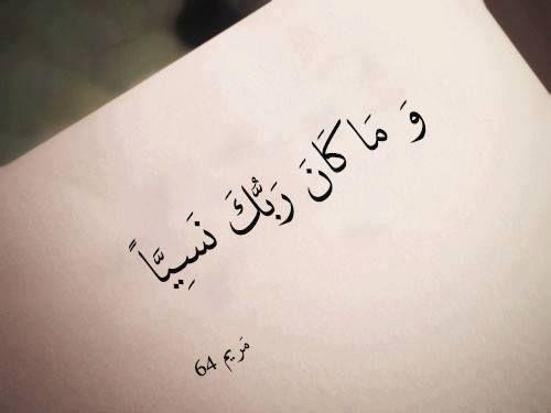 يا الله لا تتركني Quran Quran Quotes Learn Quran