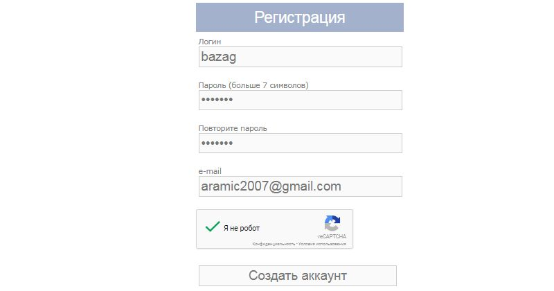 Форма регистрации на sms-reg.com
