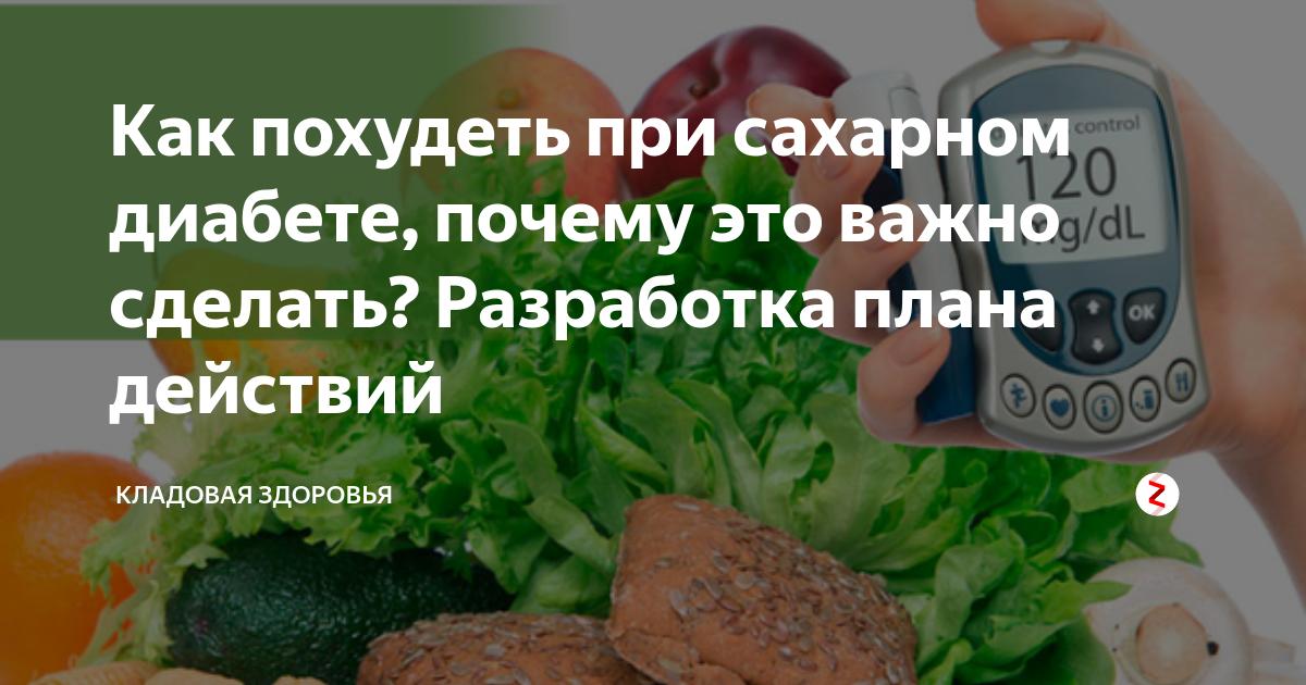 Лечебное Похудение При Сахарном Диабете.