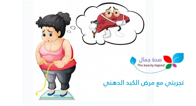 تجربتي مع مرض الكبد الدهني كيف تحدث الدهون على الكبد وما هي أعراضها Sehajmal Disney Characters Character Disney Princess