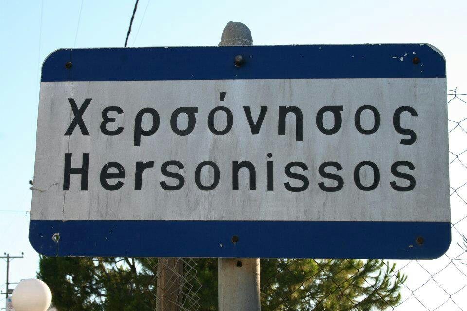 Oud Chersonissos