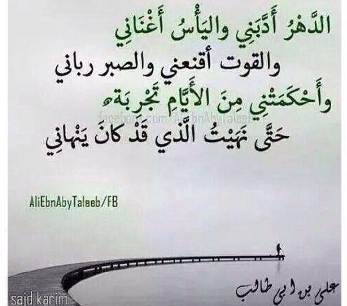 من أشعار الإمام علي عليه السلام Beautiful Arabic Words Great Words Best Quotes