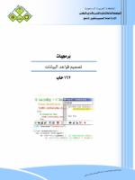 تحميل كتاب تصميم قواعد البيانات Pdf Books