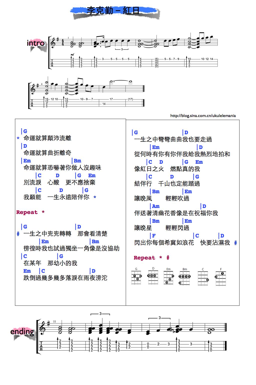 李克勤:紅日 彈唱譜   Ukulele chords