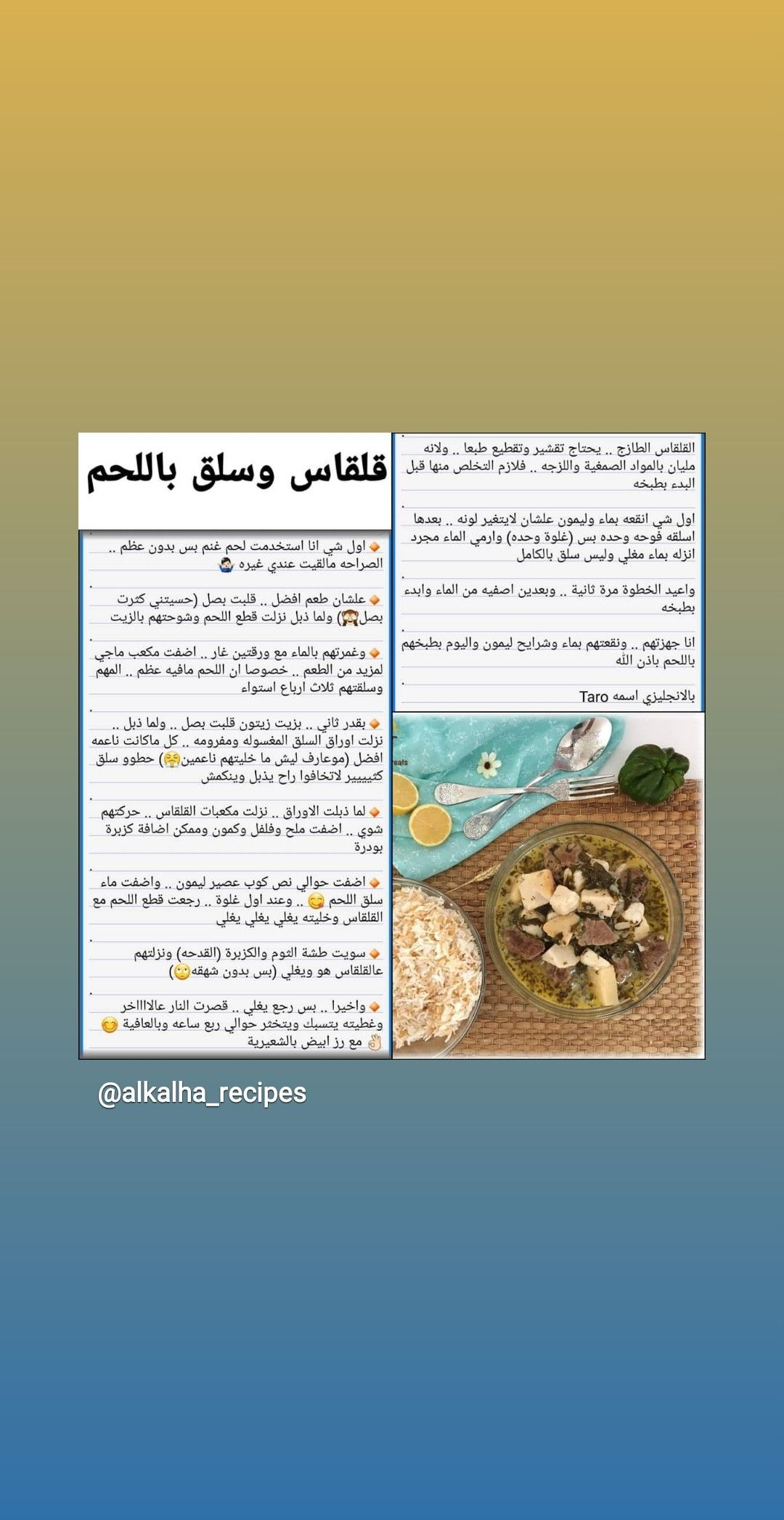 قلقاس و سلق باللحم Taro Egyptian Dishes