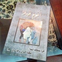 تحميل كتاب اقوم قيلا سلطان الموسى pdf