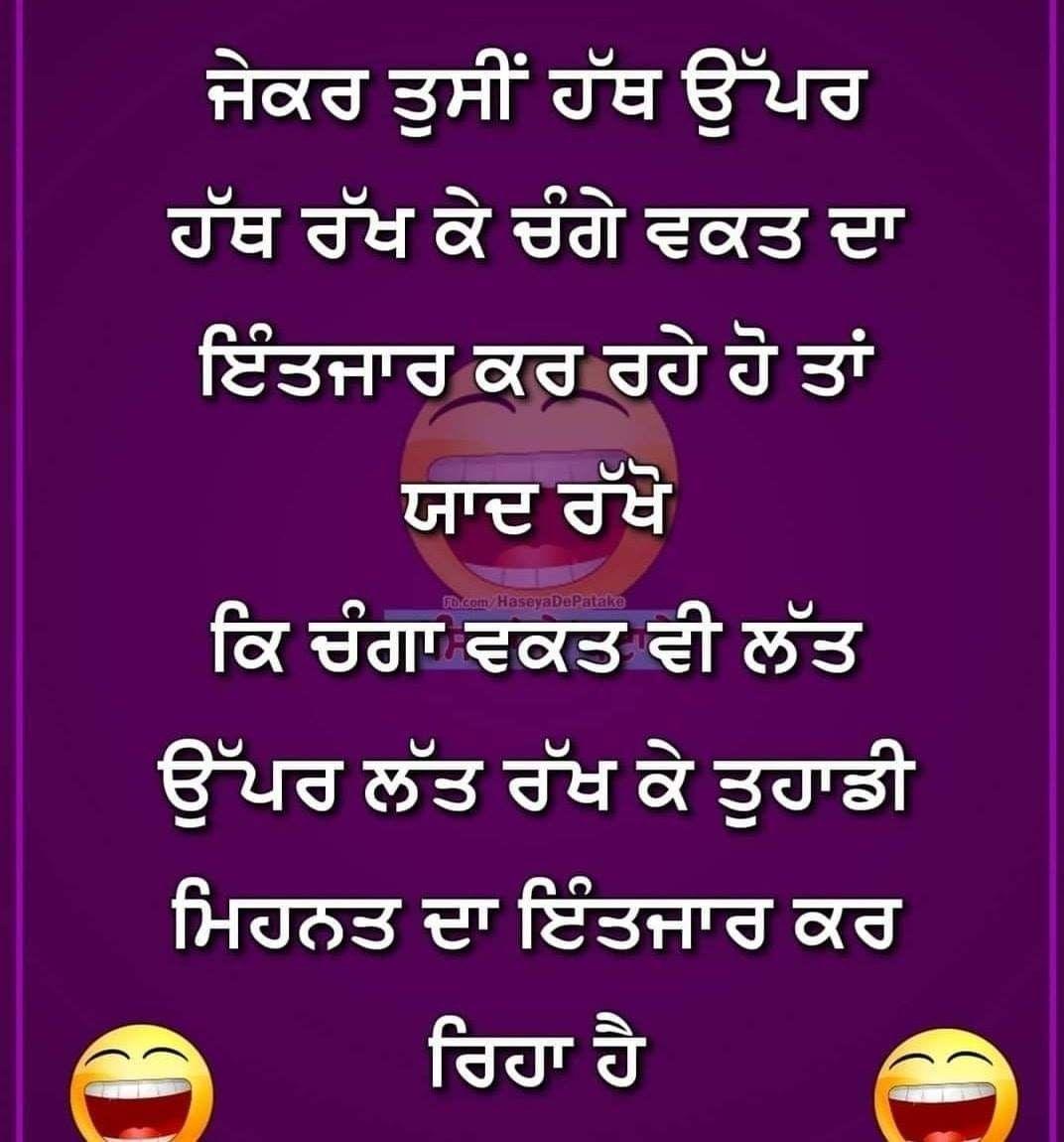 Pin By Punjabi Status On Punjabi Status Punjabi Quotes Punjabi Status Punjabi Ghaint Status [ 1150 x 1072 Pixel ]