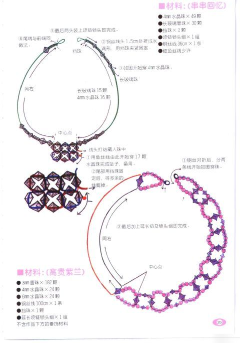 Beaded Jewelry Patterns