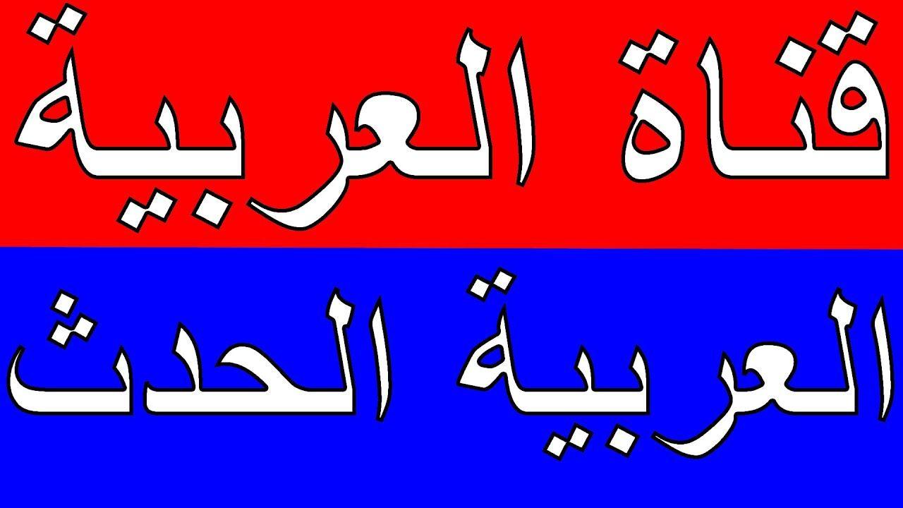 تردد قناة العربية والعربية الحدث الجديد على النايل سات 2021 Arabic Calligraphy