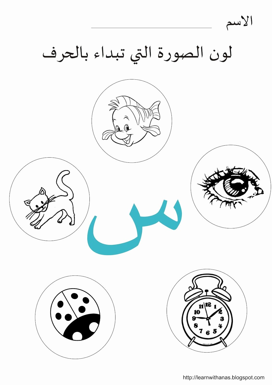 Coloring Arabic Alphabet Best Of U A U A A U