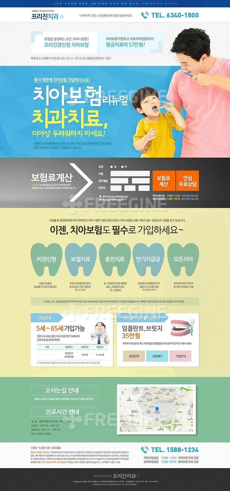 Utoimage Com 웹디자인 치과 의학