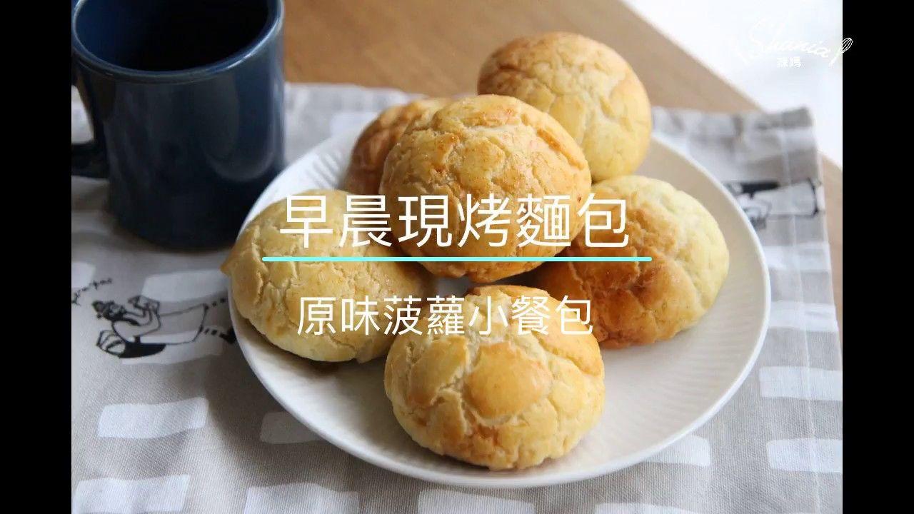 辣媽的快速晨烤麵包 - 原味小菠蘿 - YouTube | Pineapple bun, Hot dog buns, Baking