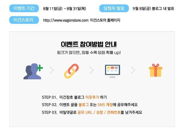 블로그event 이건창호 이건스토어 오픈이벤트 Http Blog Naver Com Eagonmt 221071838013 블로그