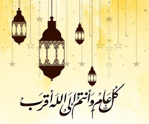 بطاقات عيد الفطر المصورة 2020 كروت تهنئة وبطاقات معايدة بعيد الفطر المبارك Eid Al Fitr Home Decor Decals Decor Ceiling Lights