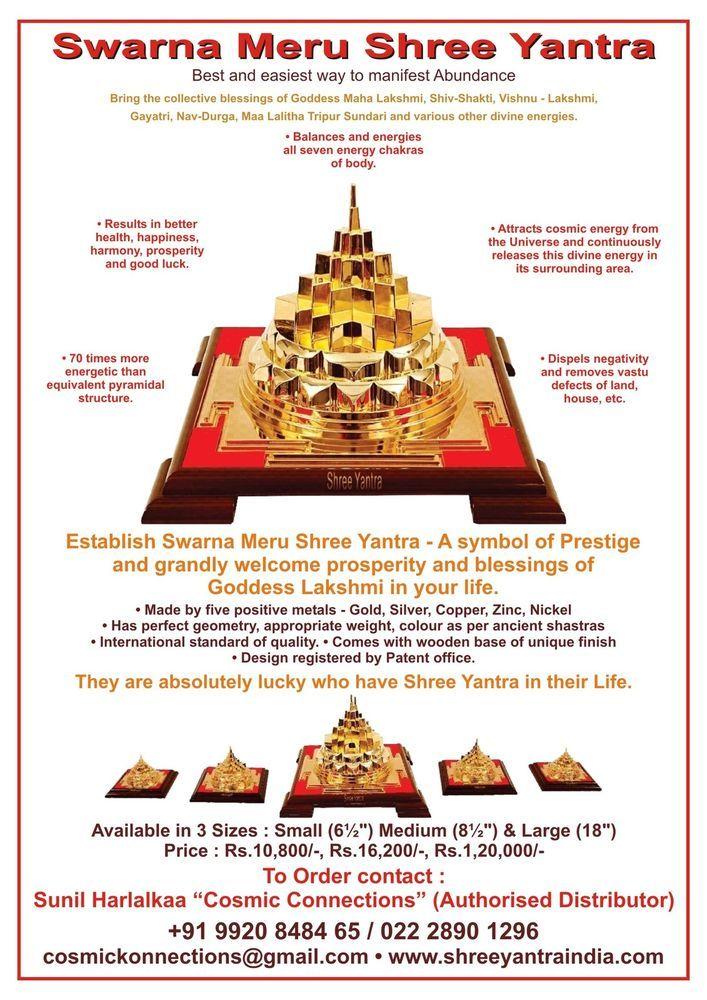 Sri Chakra Mantra Tamil