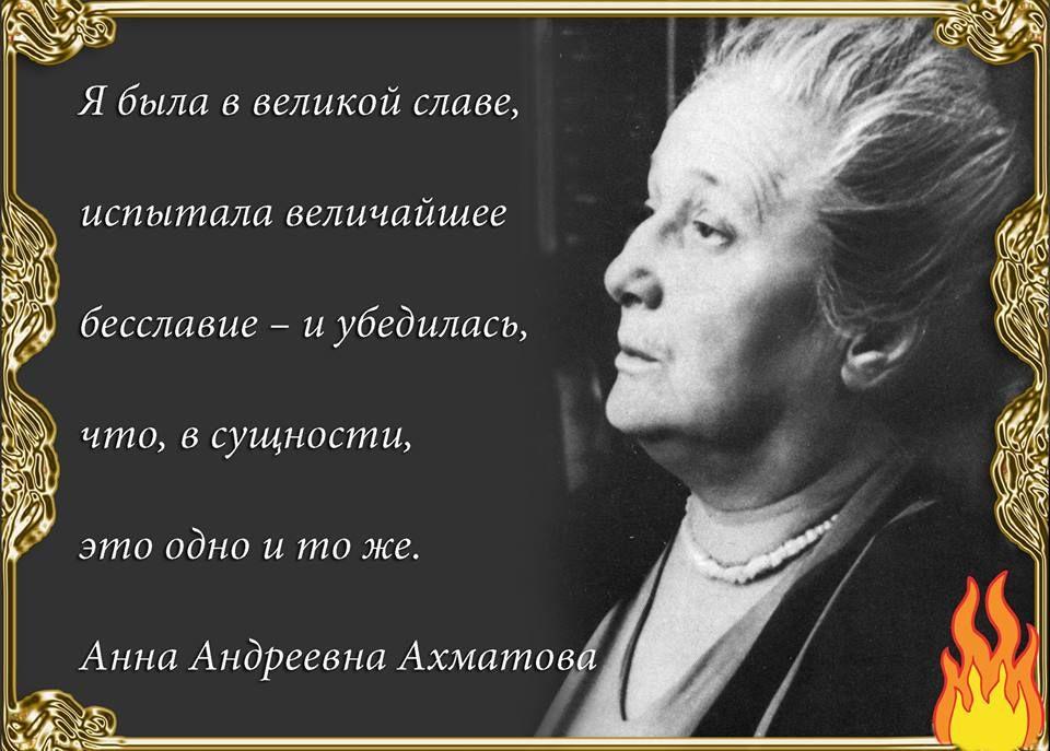 Картинки по запросу Анна Андреевна Ахматова картинки