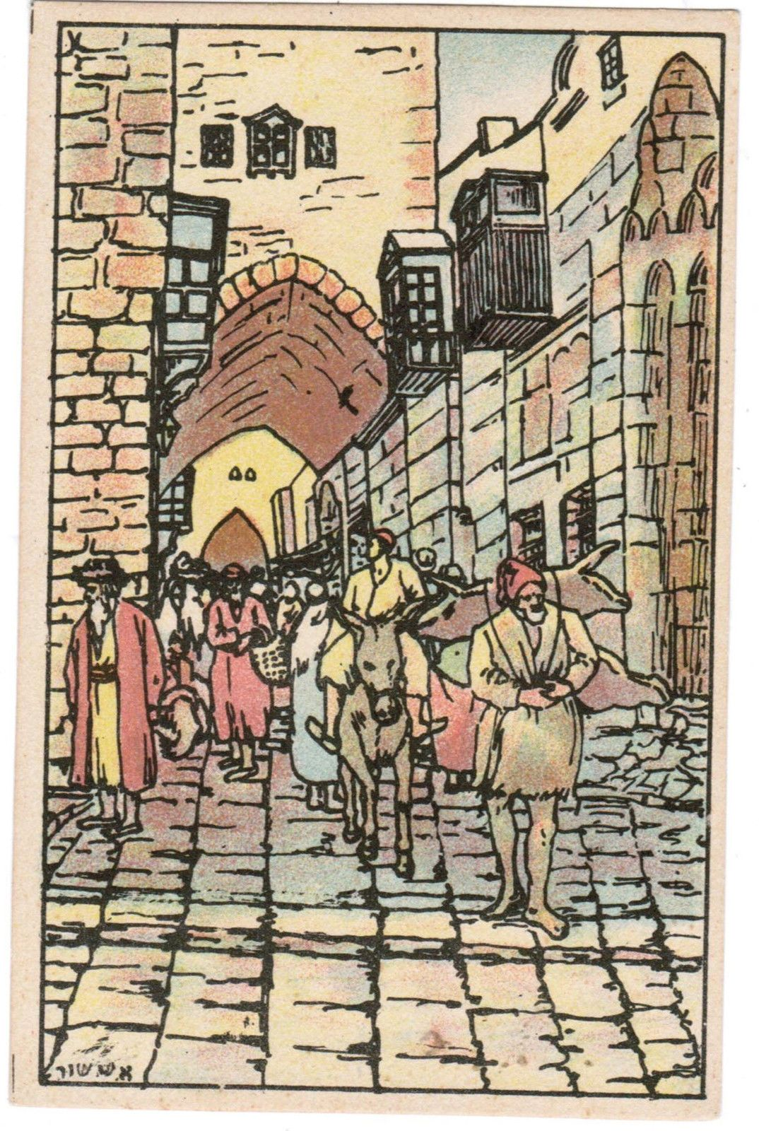 Judaica  Old City Jerusalem