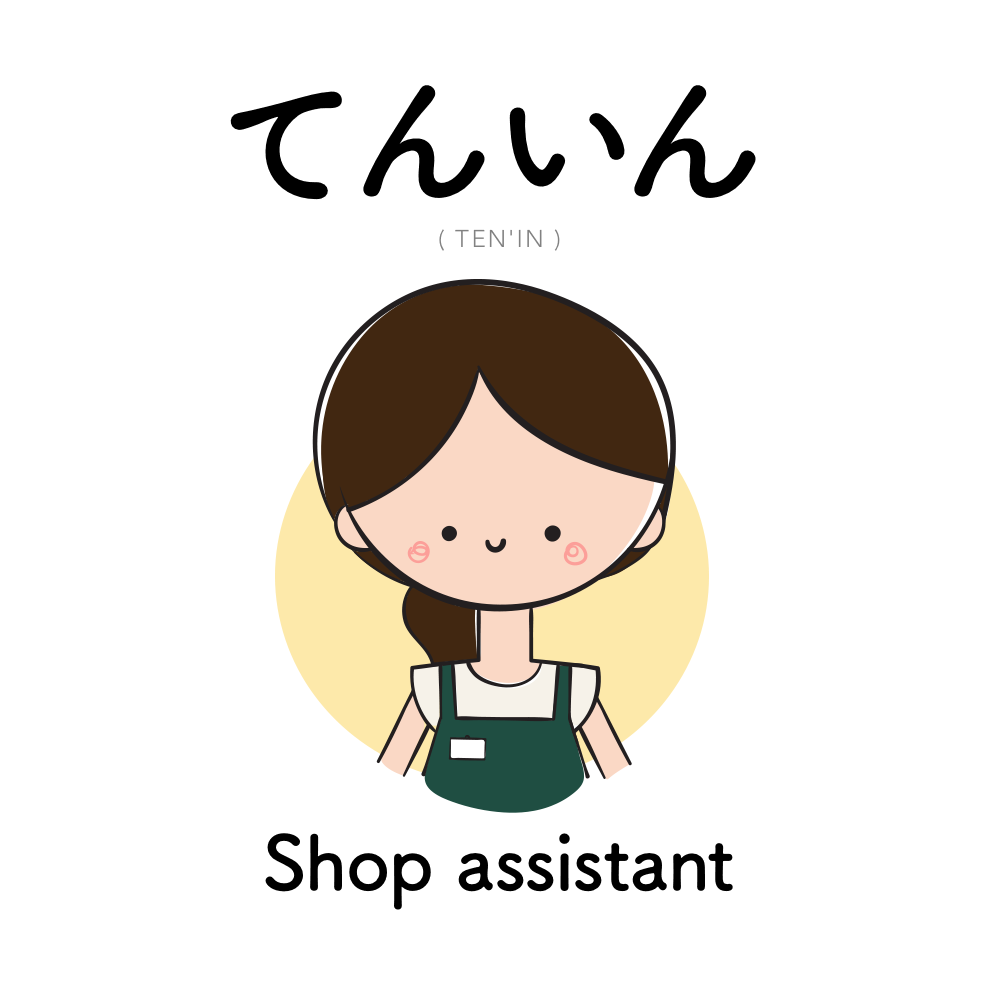 [173] てんいん | ten'in | shop assistant