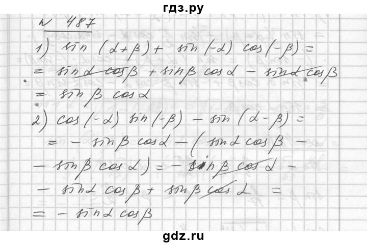 Сборник задач по математике для 6 класса е п кузнецова и