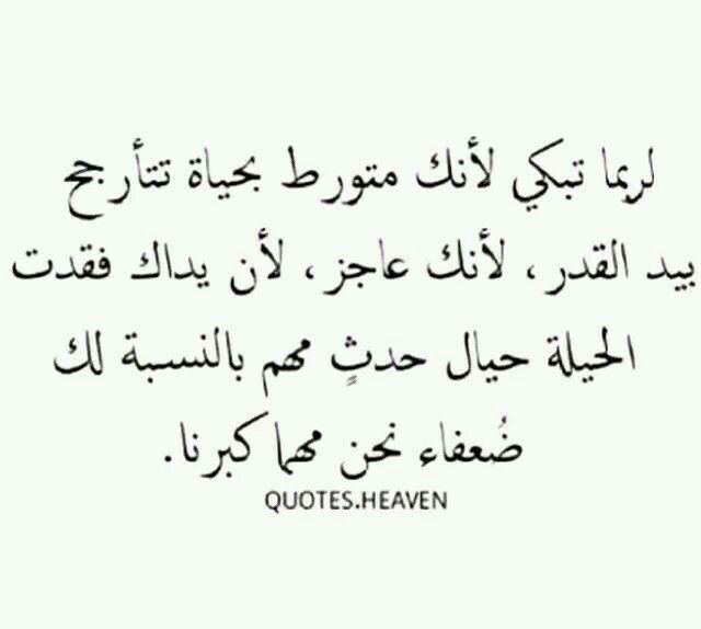 ضعفاء نحن Words Quotes True Words Arabic Quotes